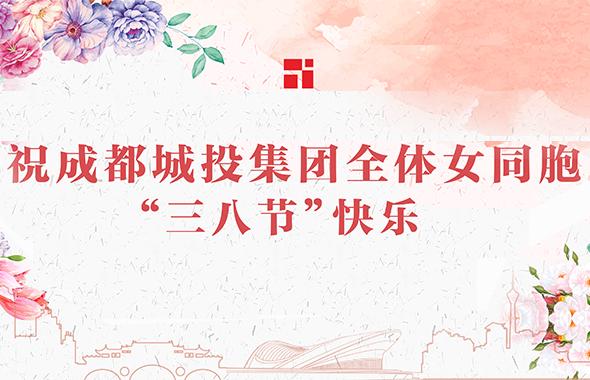 """春风十里不如你——祝betvictro伟德app下载伟德国际mobi集团全体女同胞""""三八节""""快乐"""
