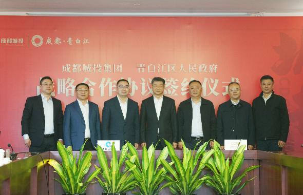 推进城市综合开发 青白江区政府与集团签订战略合作协议