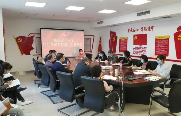 统建公司召开2020年纪检监察工作部署会
