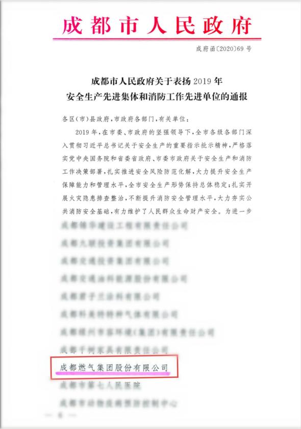 表彰文件(虚化版)_meitu_2.jpg