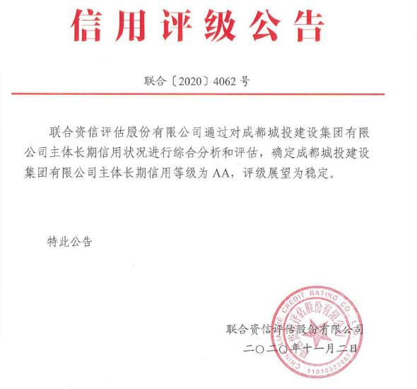 城投建设集团长期信用等级被评为AA级_meitu_1.jpg