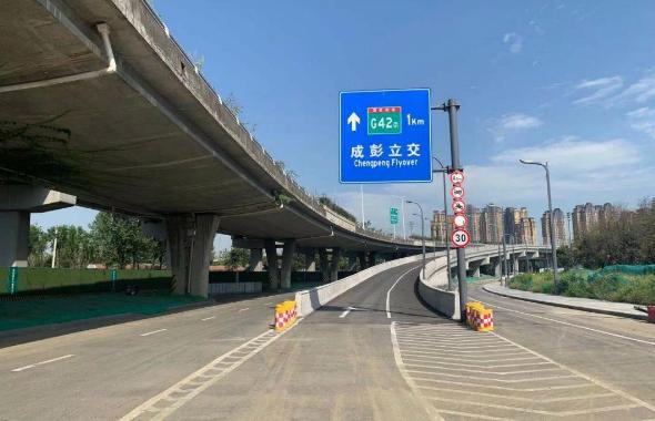 成彭高架入城段项目A匝道正式通车